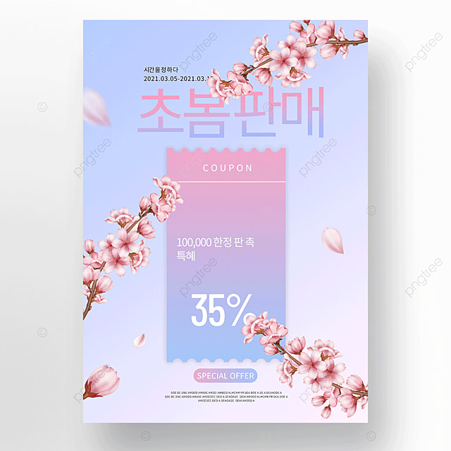 pink blue gradient spring cherry blossom poster