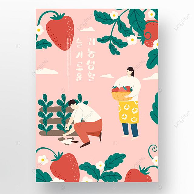 pink cartoon style smart farm poster