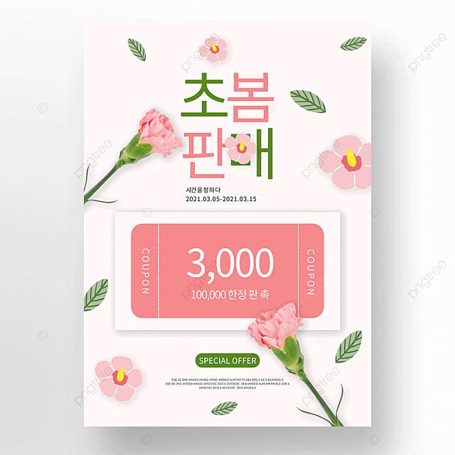 pink flowers beginning spring coupon poster