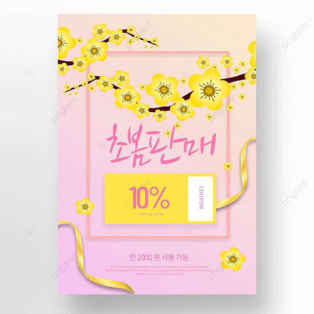 pink lichun winter plum coupon poster