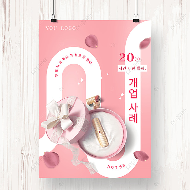 pink lipstick cosmetics spring promotion poster