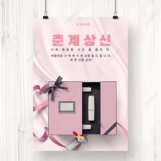 pink lipstick gift box spring promotion poster