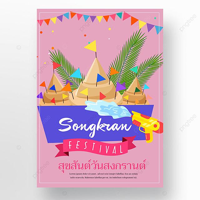 pink plant water gun poster