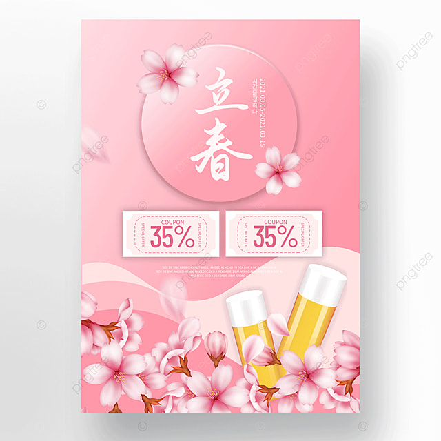 pink spring cherry blossom cosmetics promotion poster