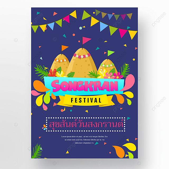 purple background songkran poster