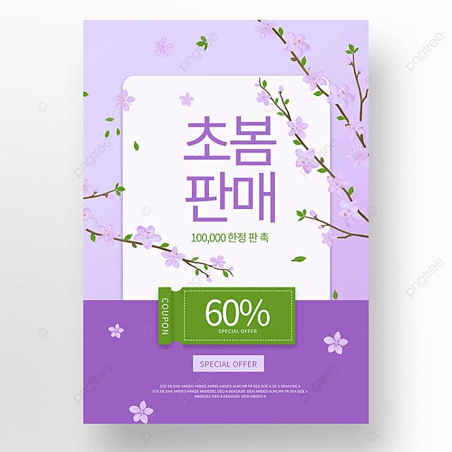 purple lichun coupon poster