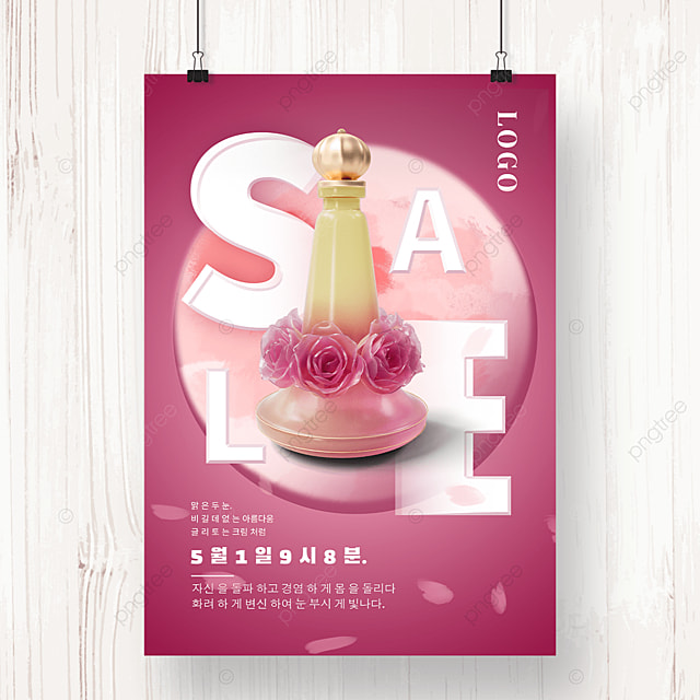 red perfume spring new promotion poster