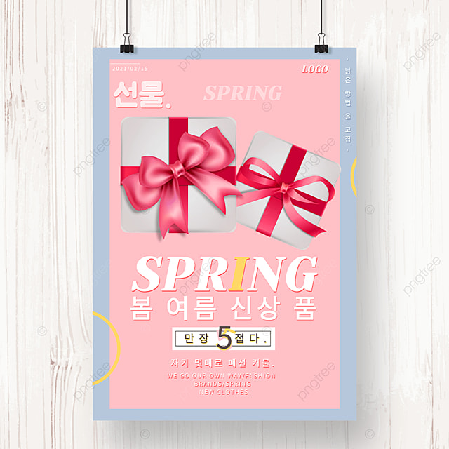 spring gift box promotion poster