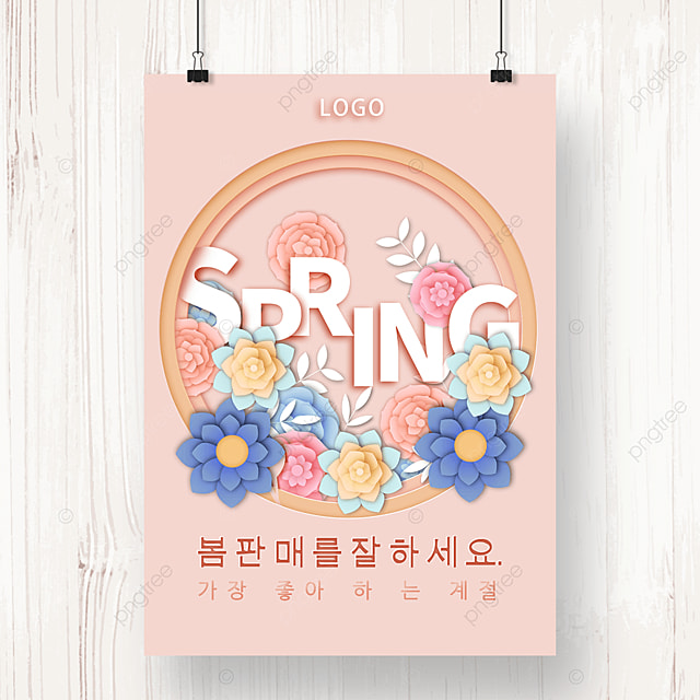 spring new product promotion flower blooming poster