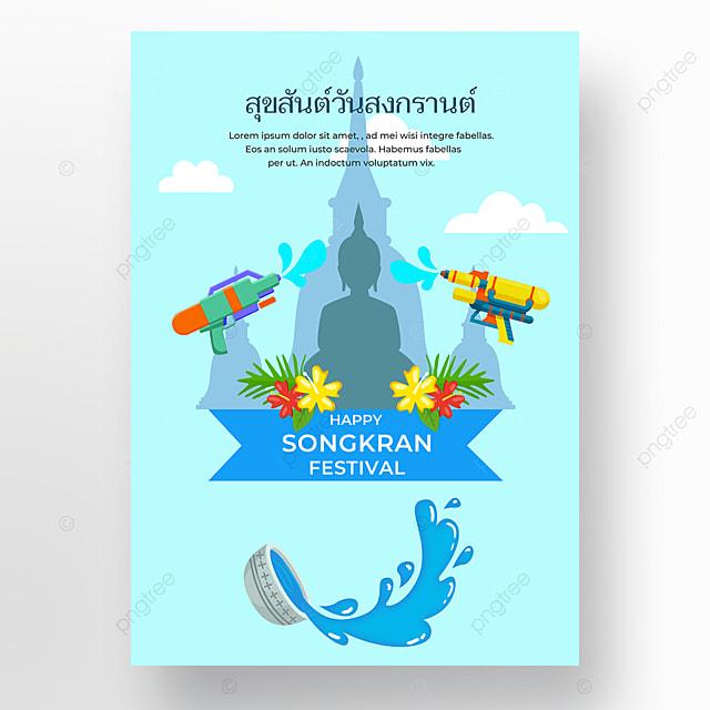 thailand songkran water gun poster