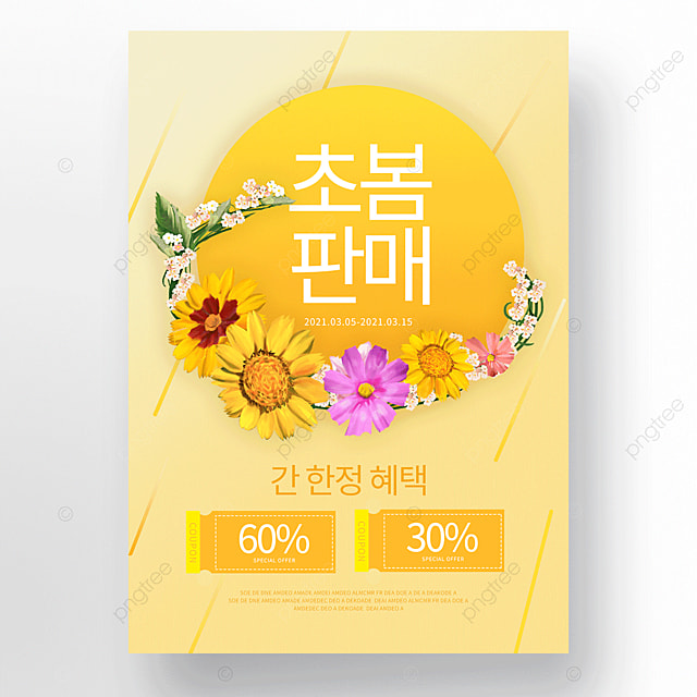 yellow flowers spring promotion poster