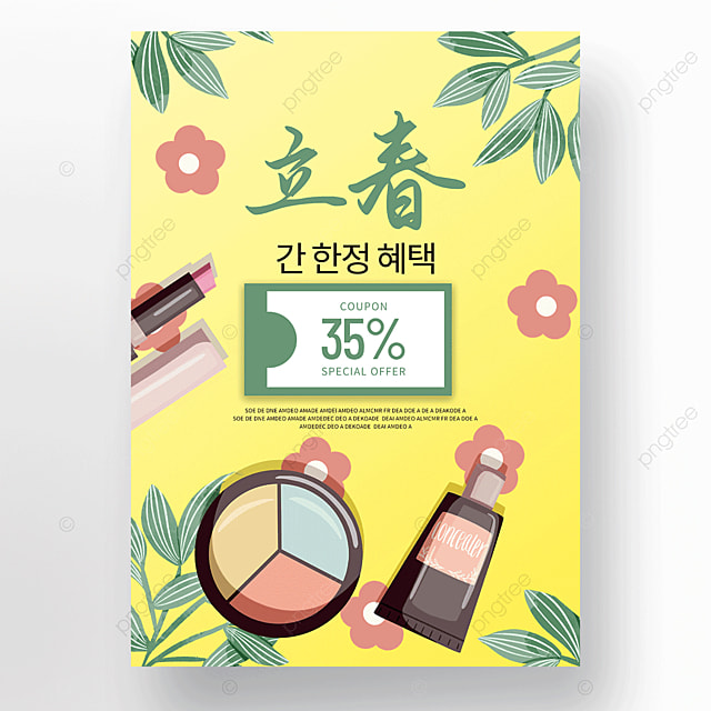 yellow lichun cosmetics promotion poster