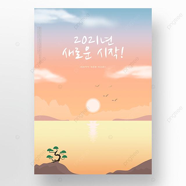 yellow sun sunset landscape new year poster