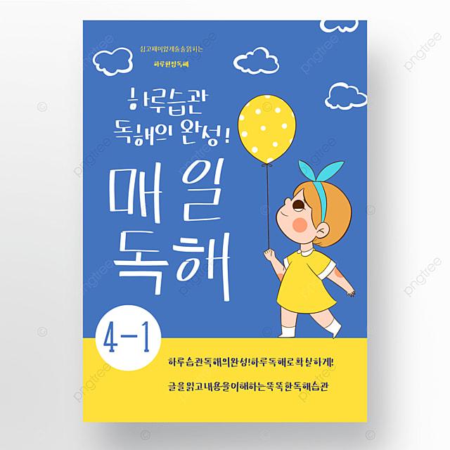 blue cute children book cover