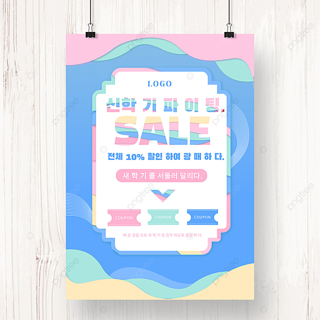 blue new semester promotion cheering poster