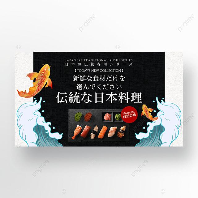 cartoon japanese traditional sushi food banner