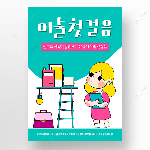 cartoon style childrens book cover