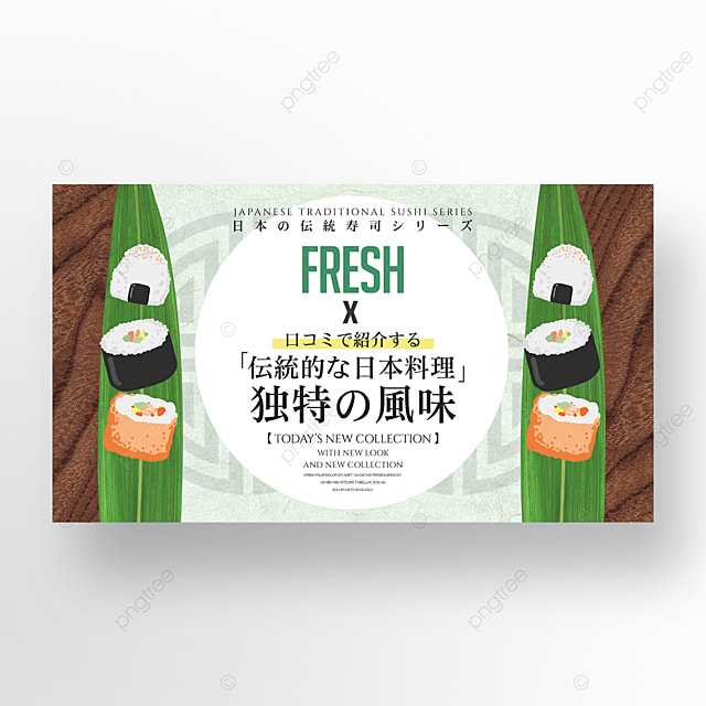 cartoon traditional japanese sushi web banner