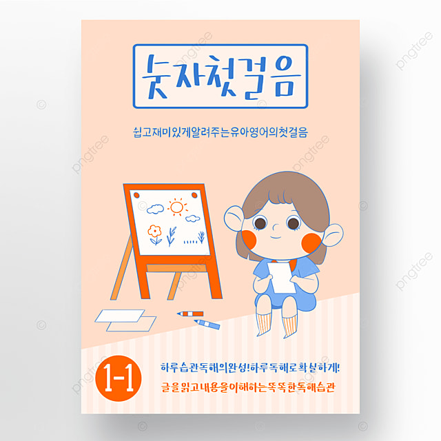 colorful cute childrens book cover