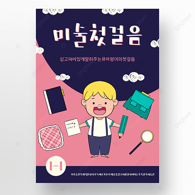 colorful cute style childrens book cover