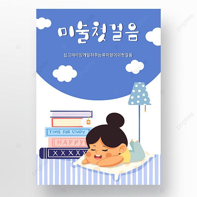 cute style cartoon children book cover