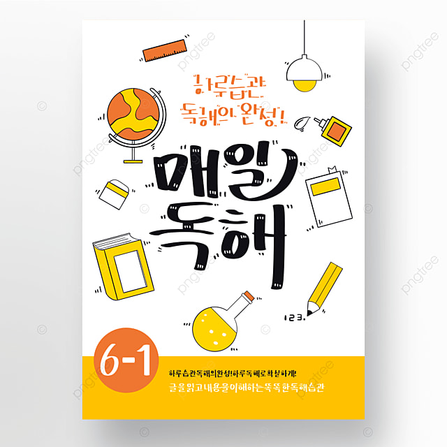 cute style childrens book cover
