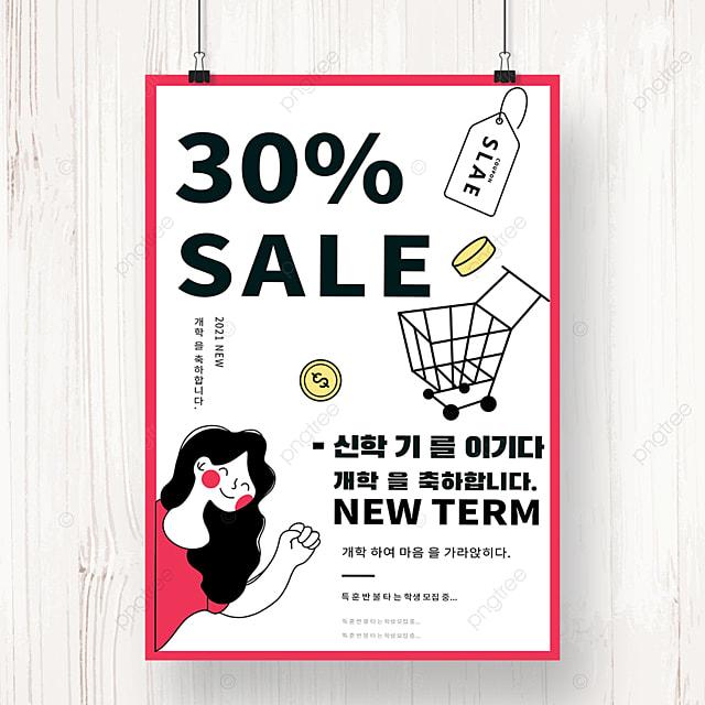 geometric new semester memphis promotion poster