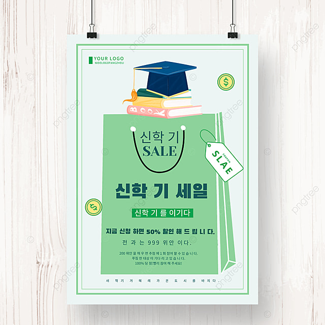 green and clear new semester registration discount poster