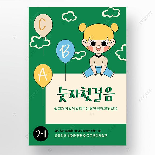 green cartoon childrens book cover
