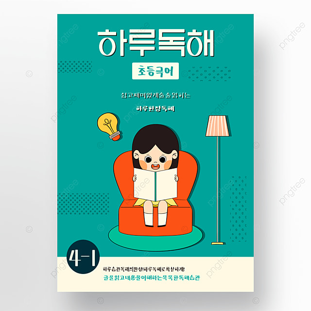green cute style childrens book cover