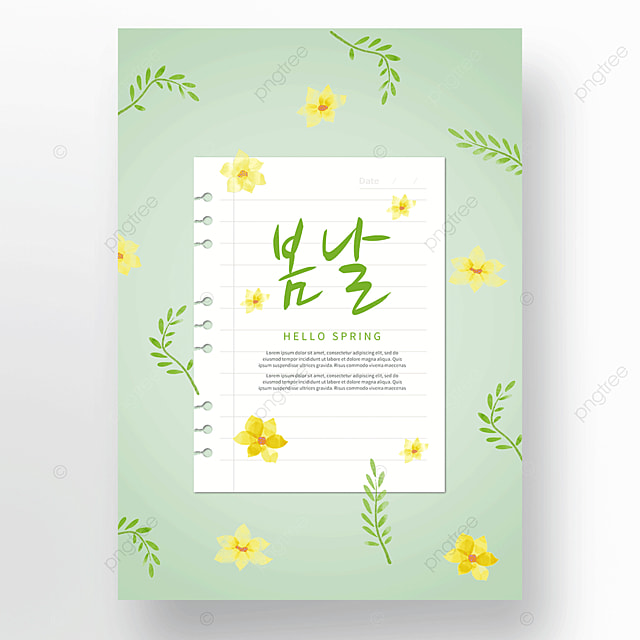 green flower plant spring day poster
