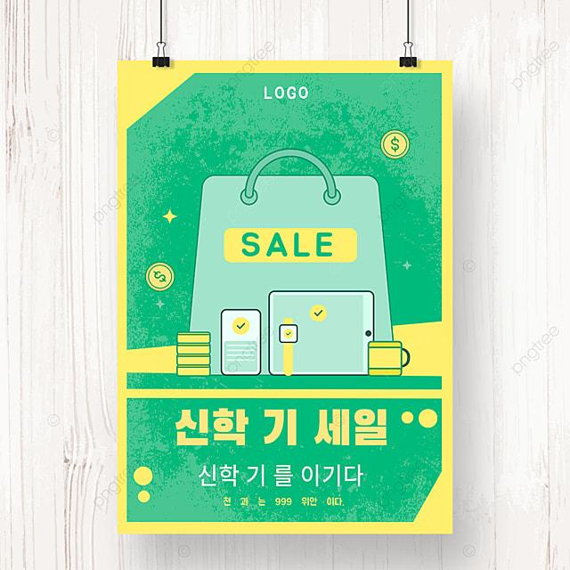 green new semester promotional shopping bag poster
