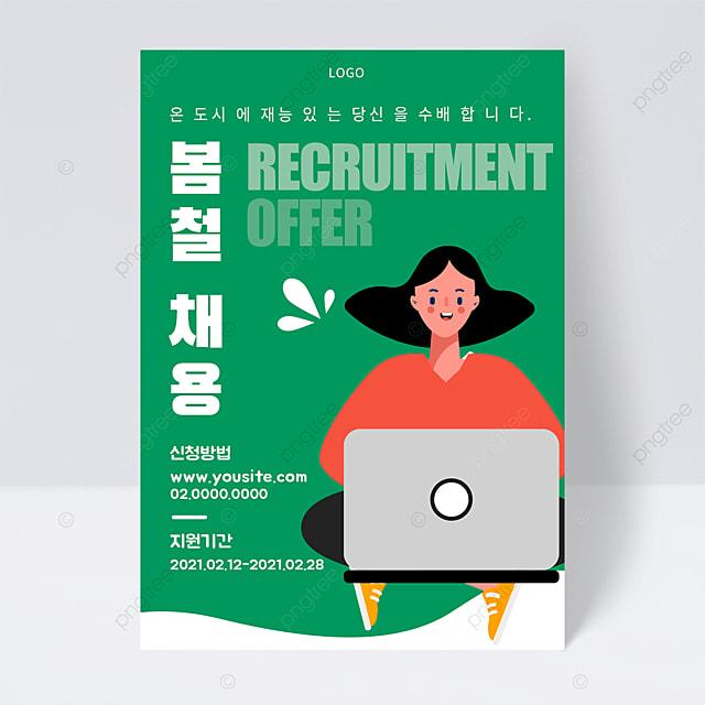 green recruitment computer job flyer