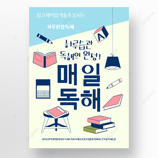 line style childrens book cover