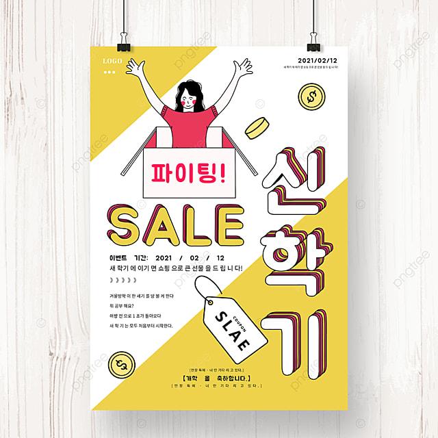 new semester promotion geometric memphis poster