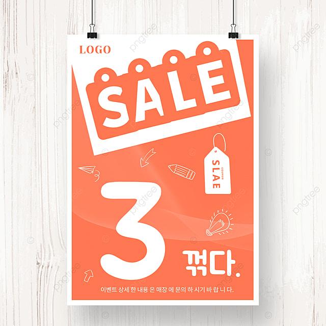 orange new semester education promotion poster
