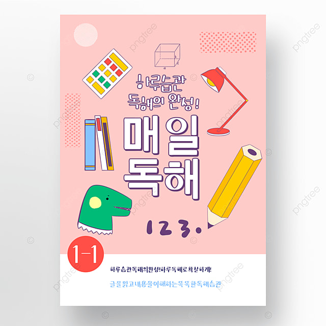 pink cartoon childrens book cover
