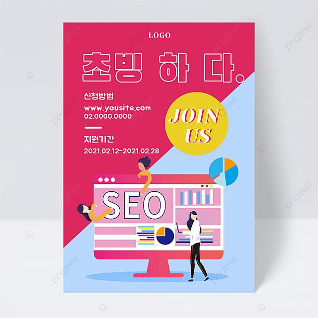 pink computer recruitment flyer