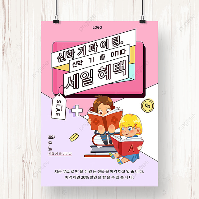 pink geometric new semester education promotion poster