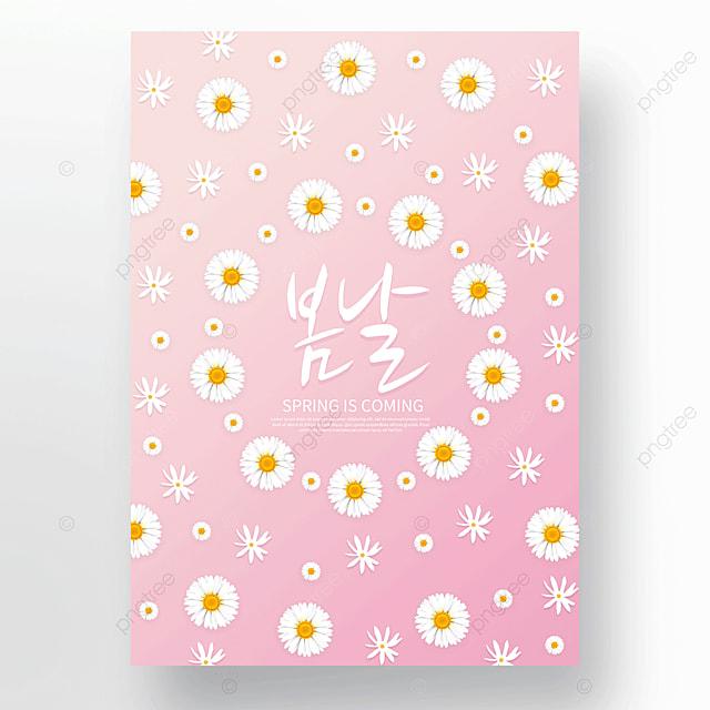pink gradient spring flower poster