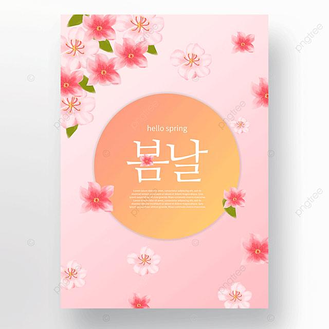 pink gradient spring flowers poster