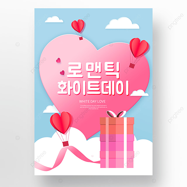 pink heart shaped gift box white valentines day poster