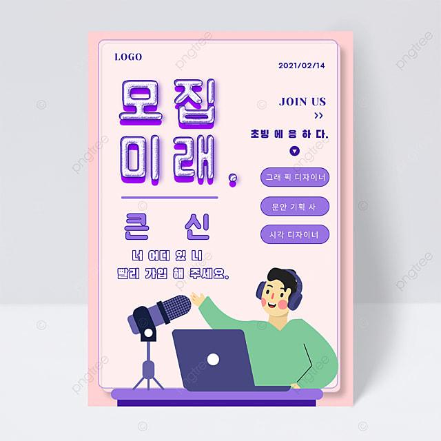purple anchor recruitment illustration flyer