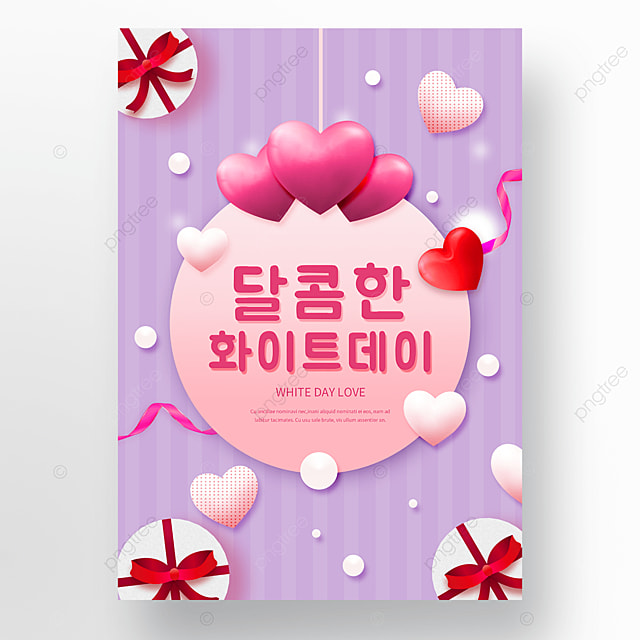 purple gift box heart shaped white valentines day poster