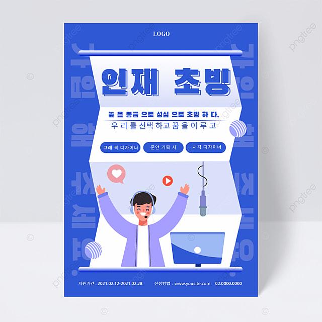 recruitment blue illustration flyer