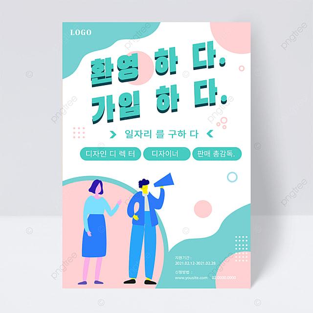recruitment geometric illustration flyer