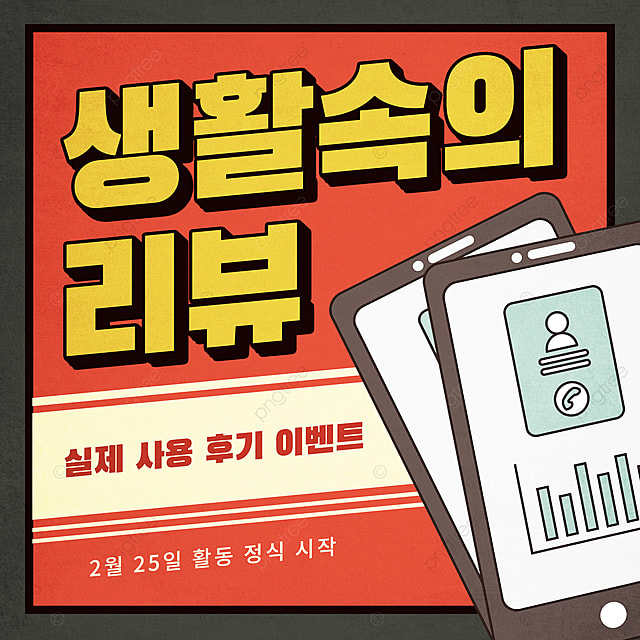 red creative retro mobile phone promotion social media