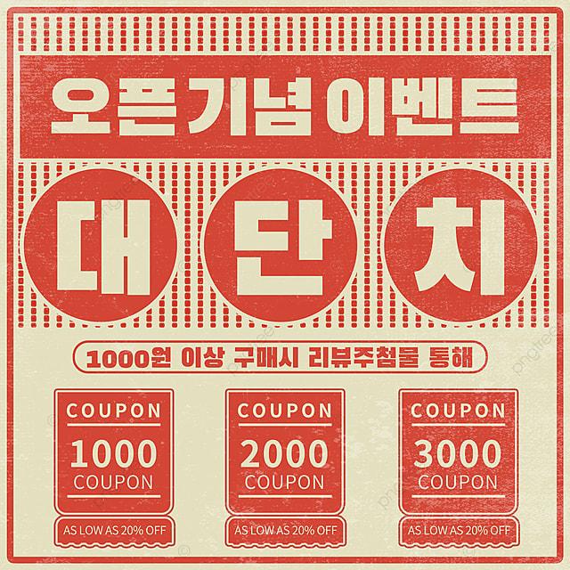 red retro creative geometric voucher promotion social media illustration