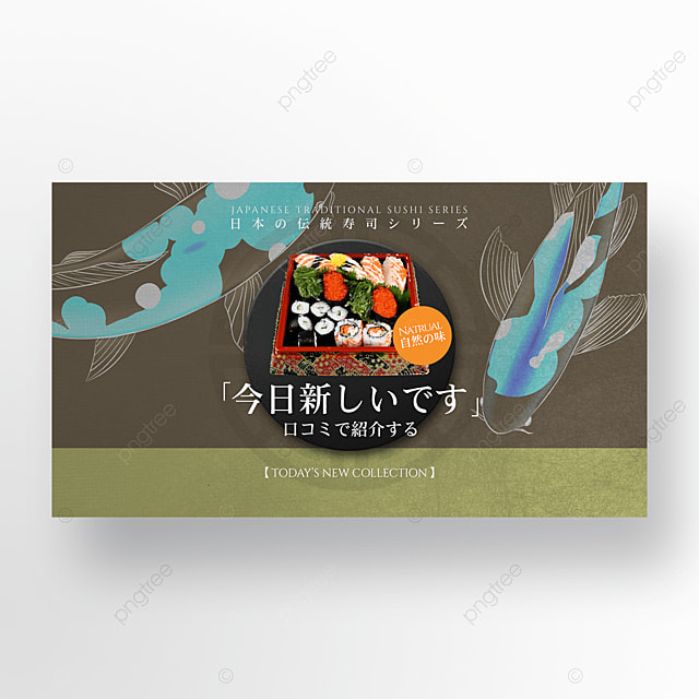 retro traditional cartoon japanese sushi banner