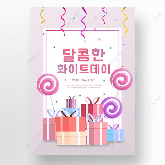 romantic ribbon gift box white valentines day poster